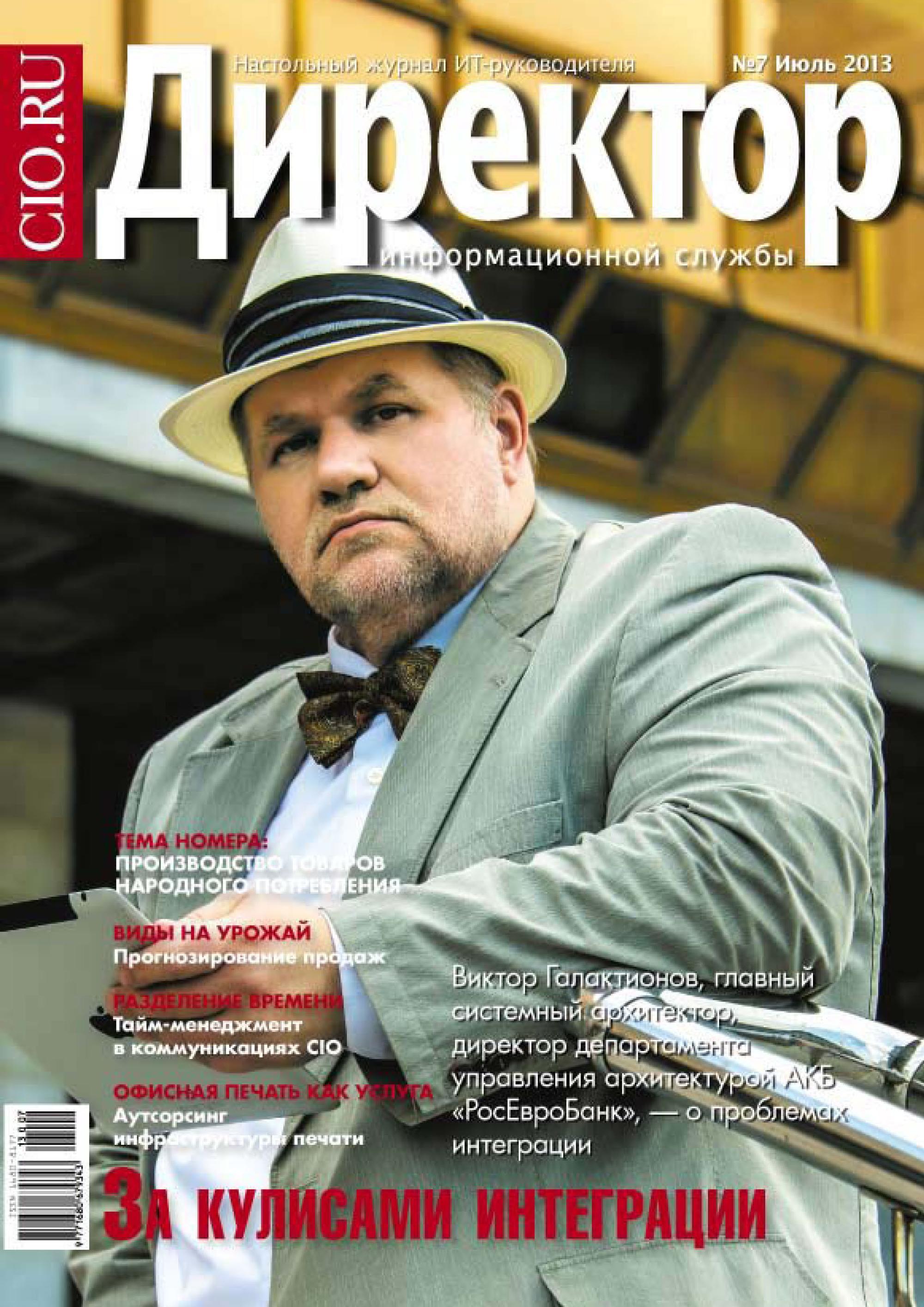 Директор информационной службы №07/2013