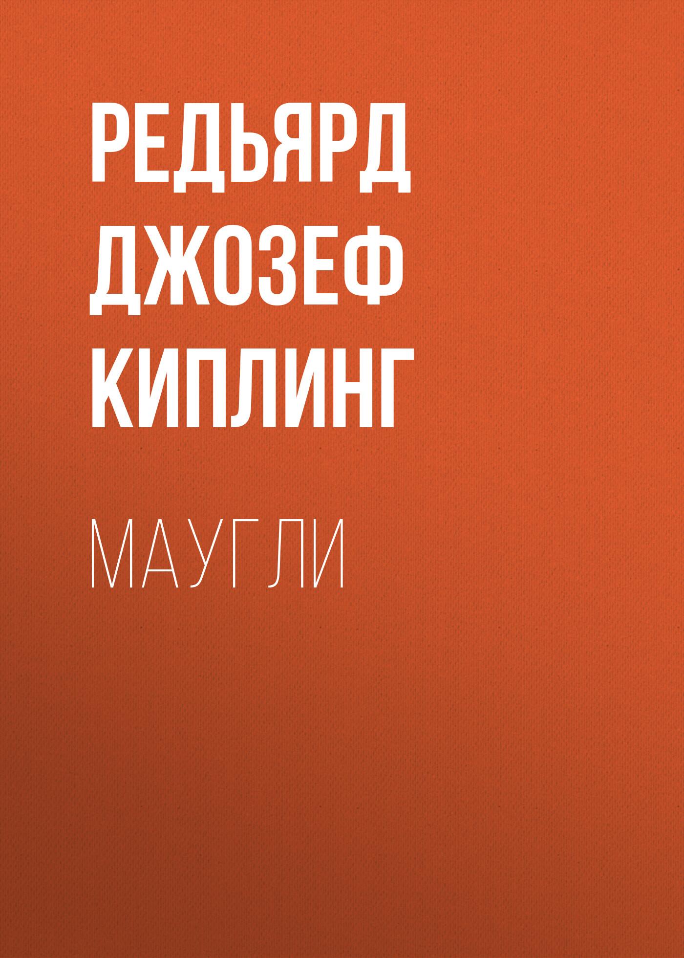 Редьярд Киплинг «Маугли»