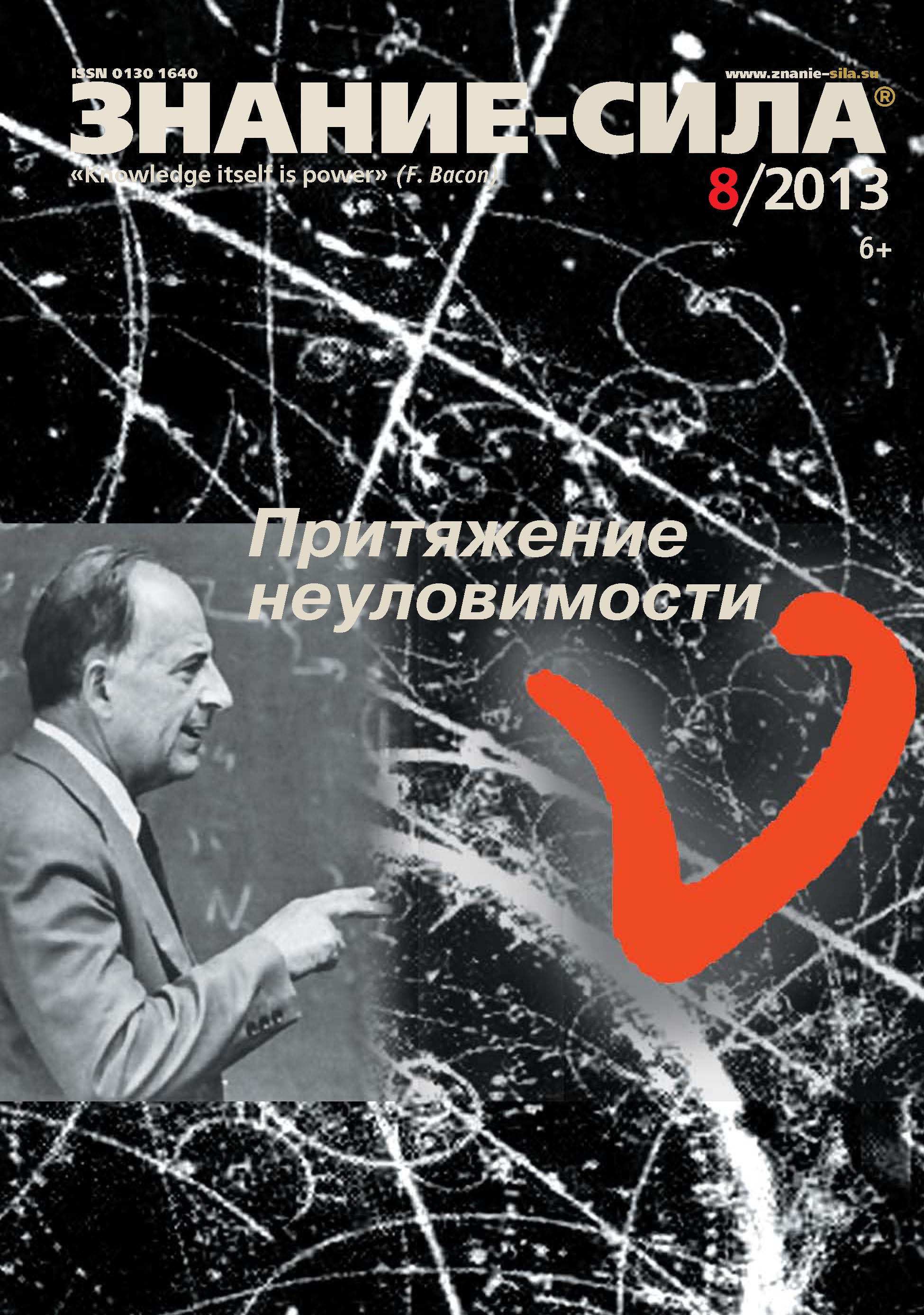 Журнал «Знание – сила» №08/2013