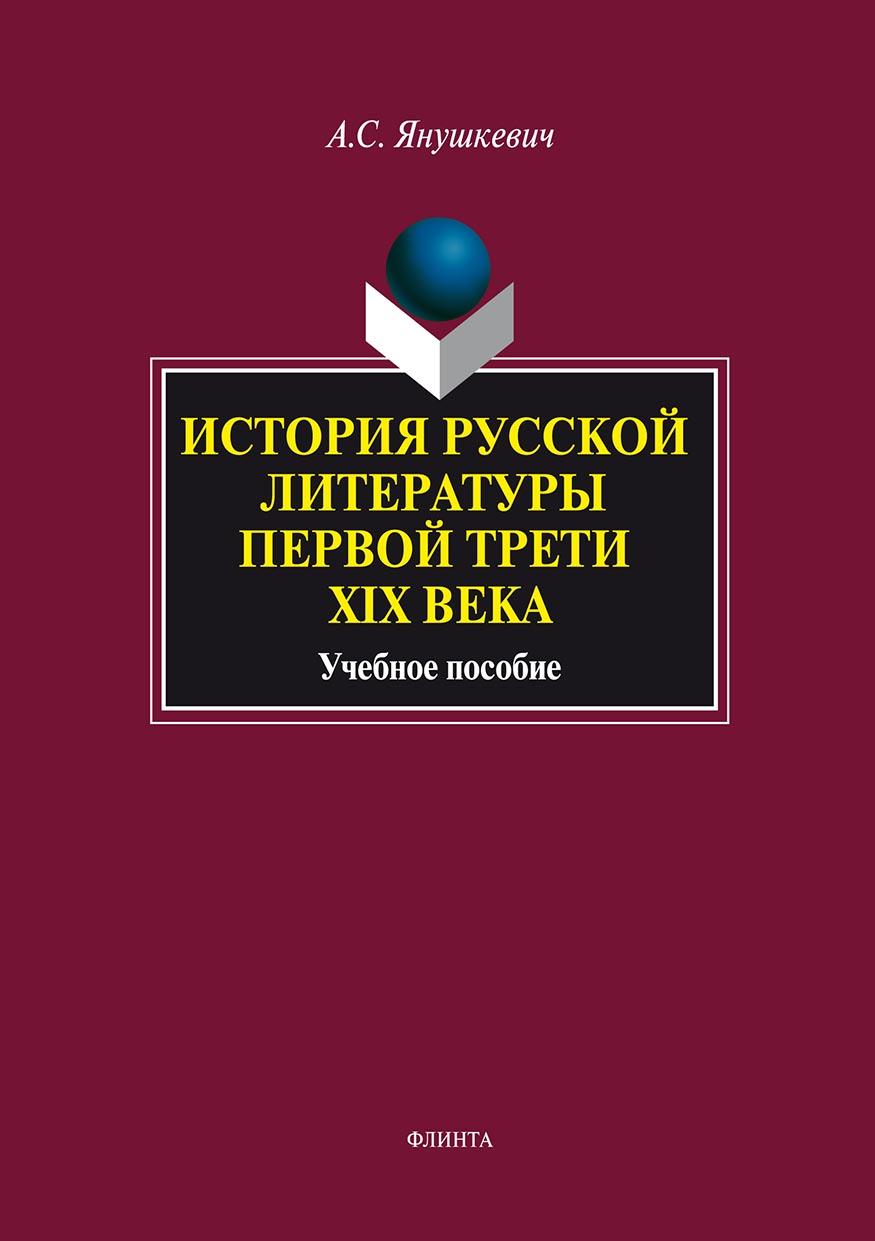 История русской литературы первой трети XIX века. Учебное пособие