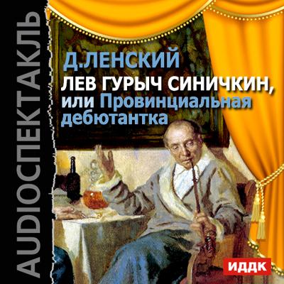 Лев Гурыч Синичкин, или Провинциальная дебютантка (спектакль)