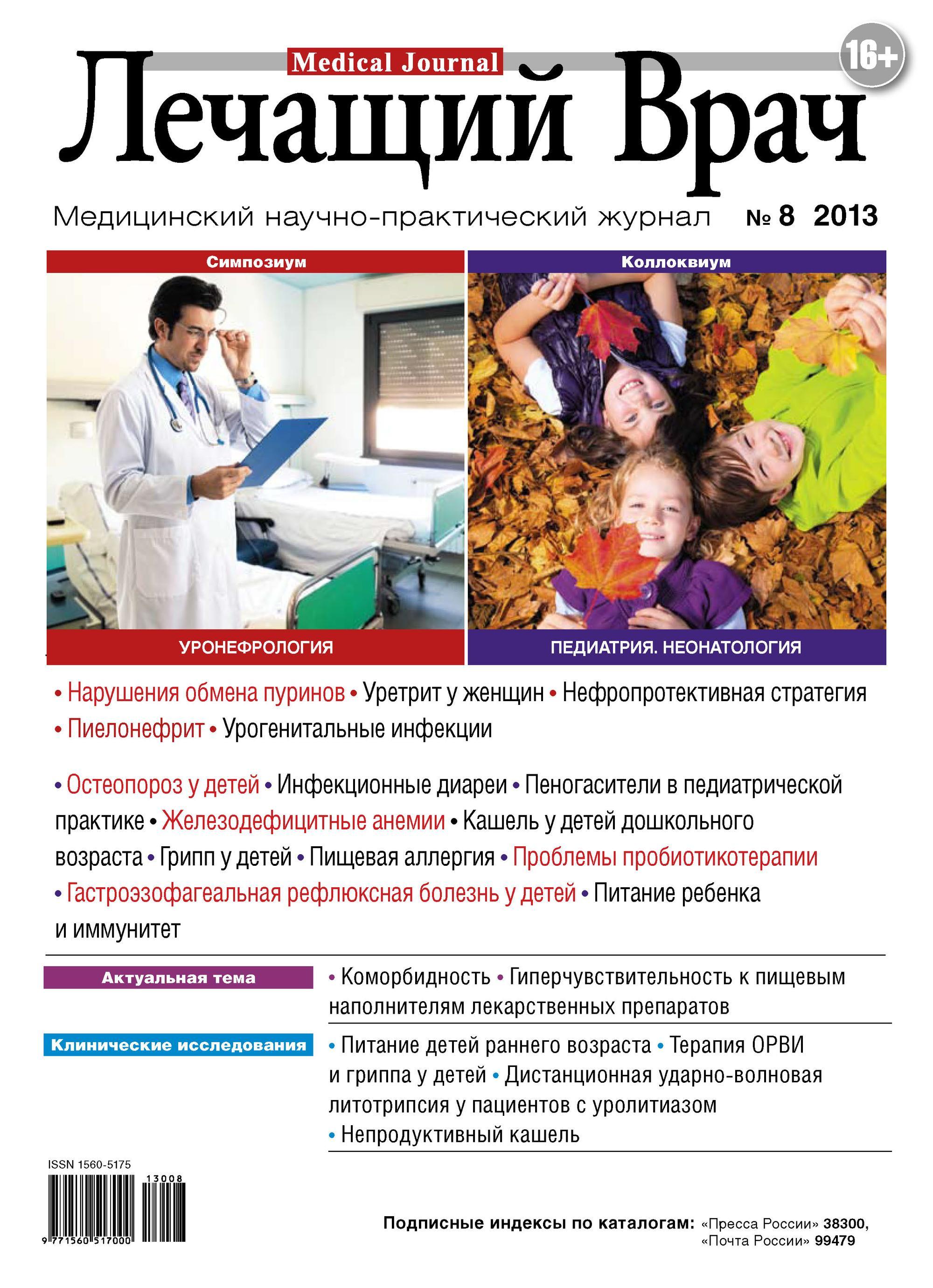 Журнал «Лечащий Врач» №08/2013