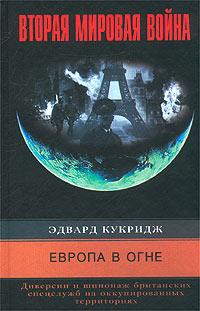 Эдвард Кукридж «Европа в огне. Диверсии и шпионаж британских спецслужб на оккупированных территориях. 1940-1945»