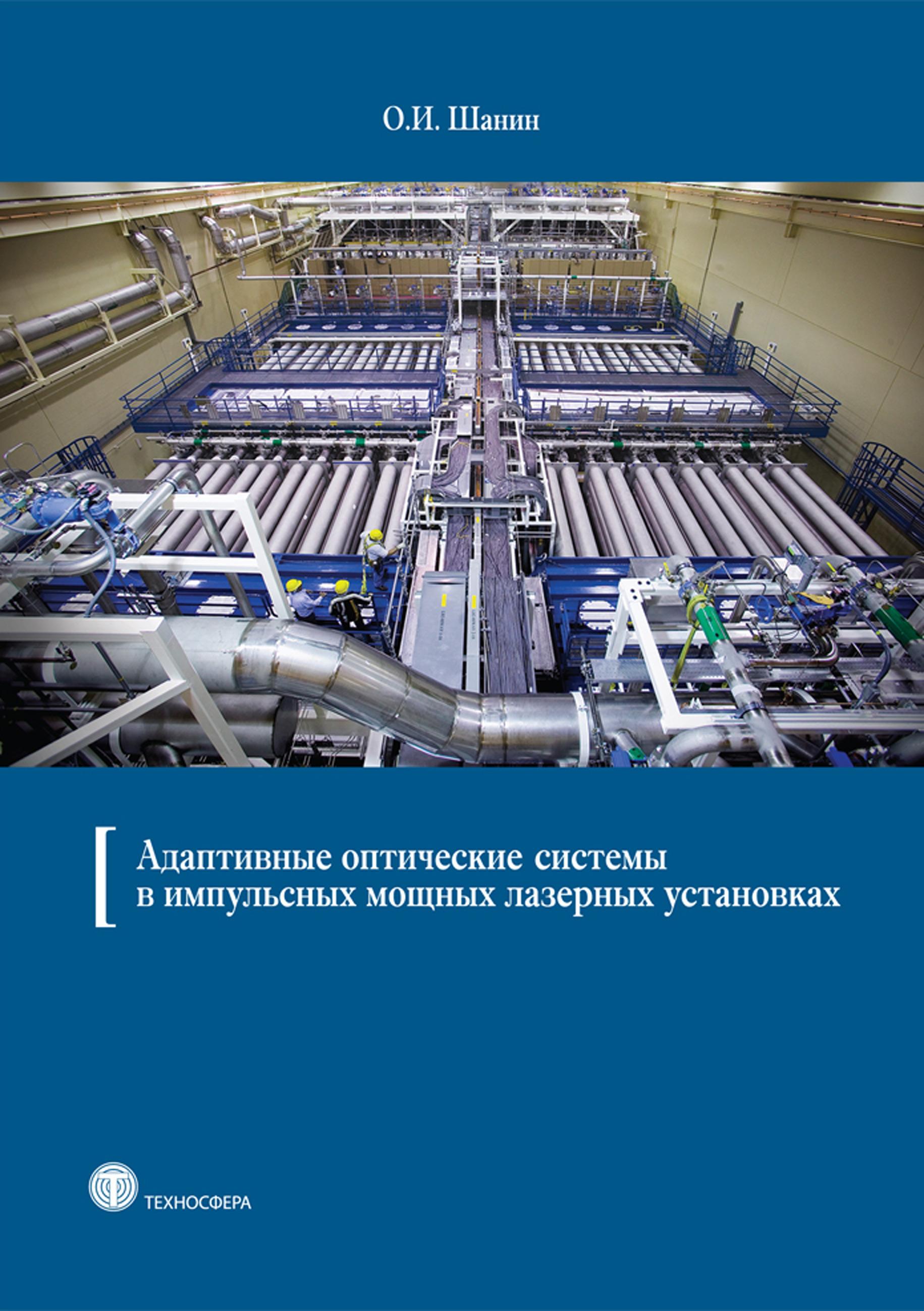 Адаптивные оптические системы в импульсных мощных лазерных установках