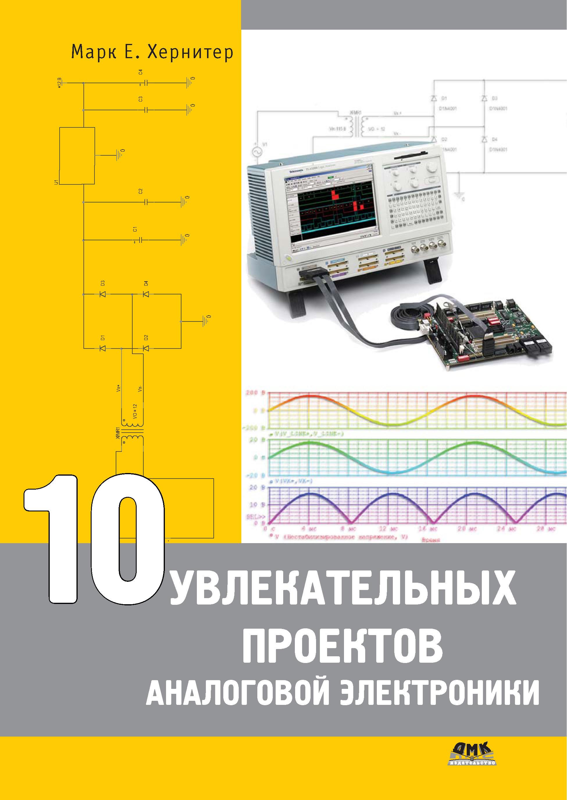 10увлекательных проектов аналоговой электроники
