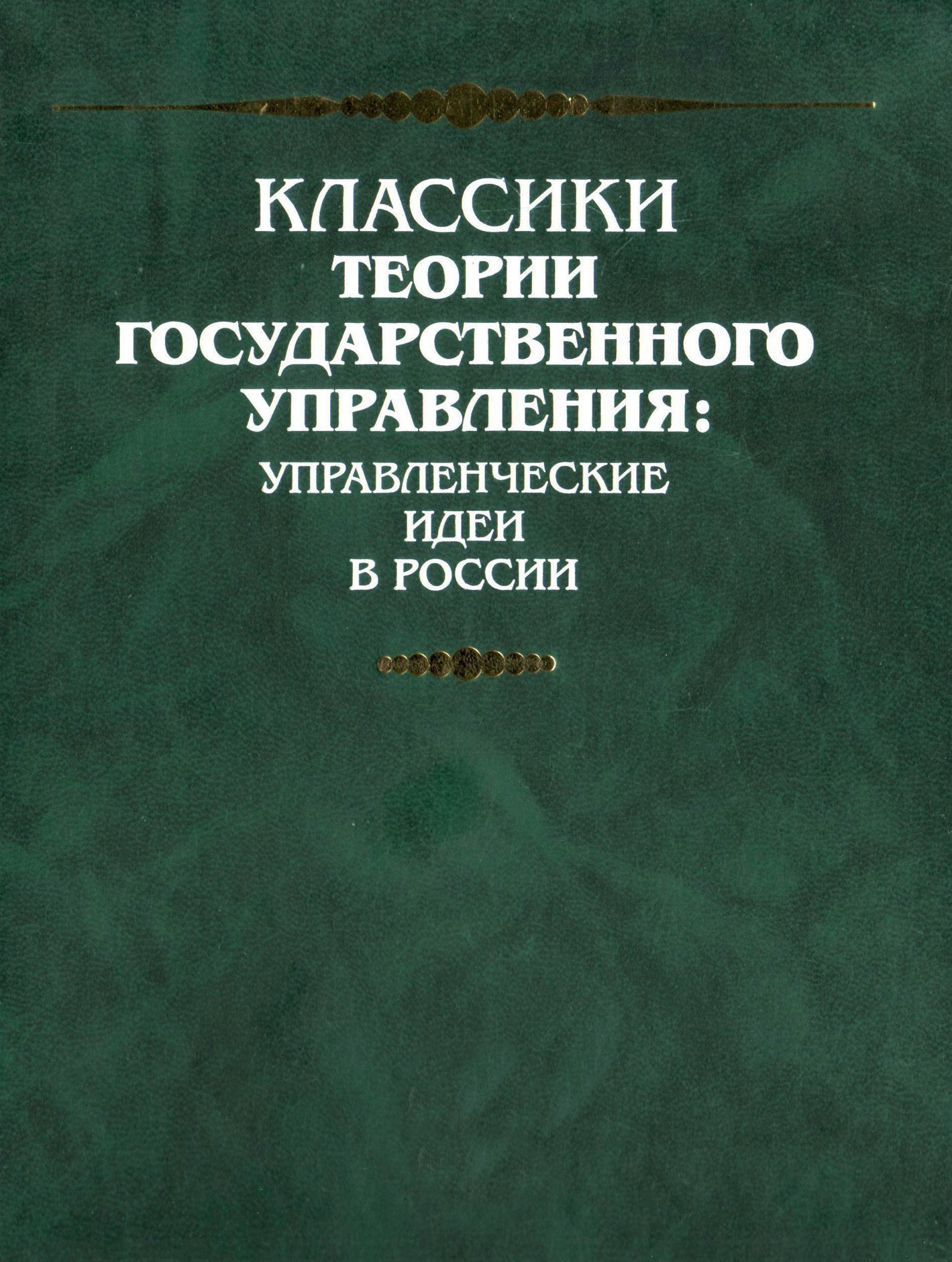 Доклад по организационному вопросу на Пленуме 20 сентября 1918 г.
