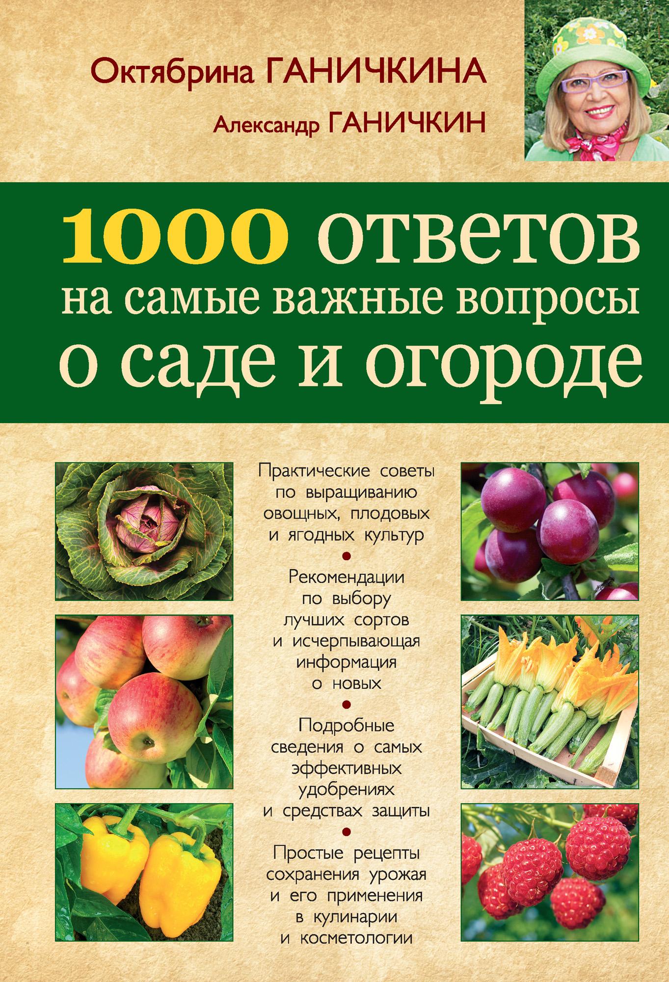 1000ответов на самые важные вопросы о саде и огороде