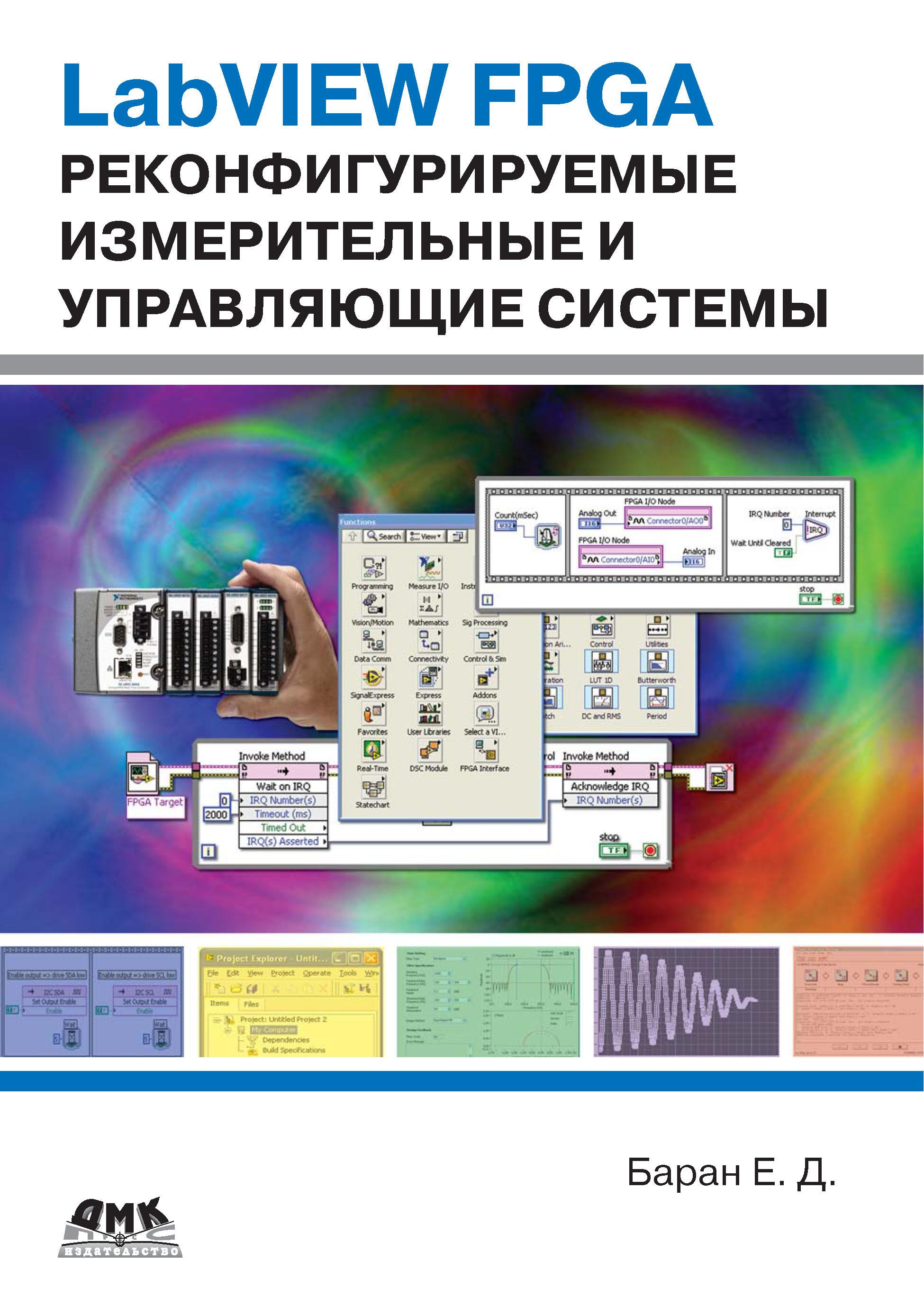 LabVIEW FPGA.Реконфигурируемые измерительные и управляющие системы