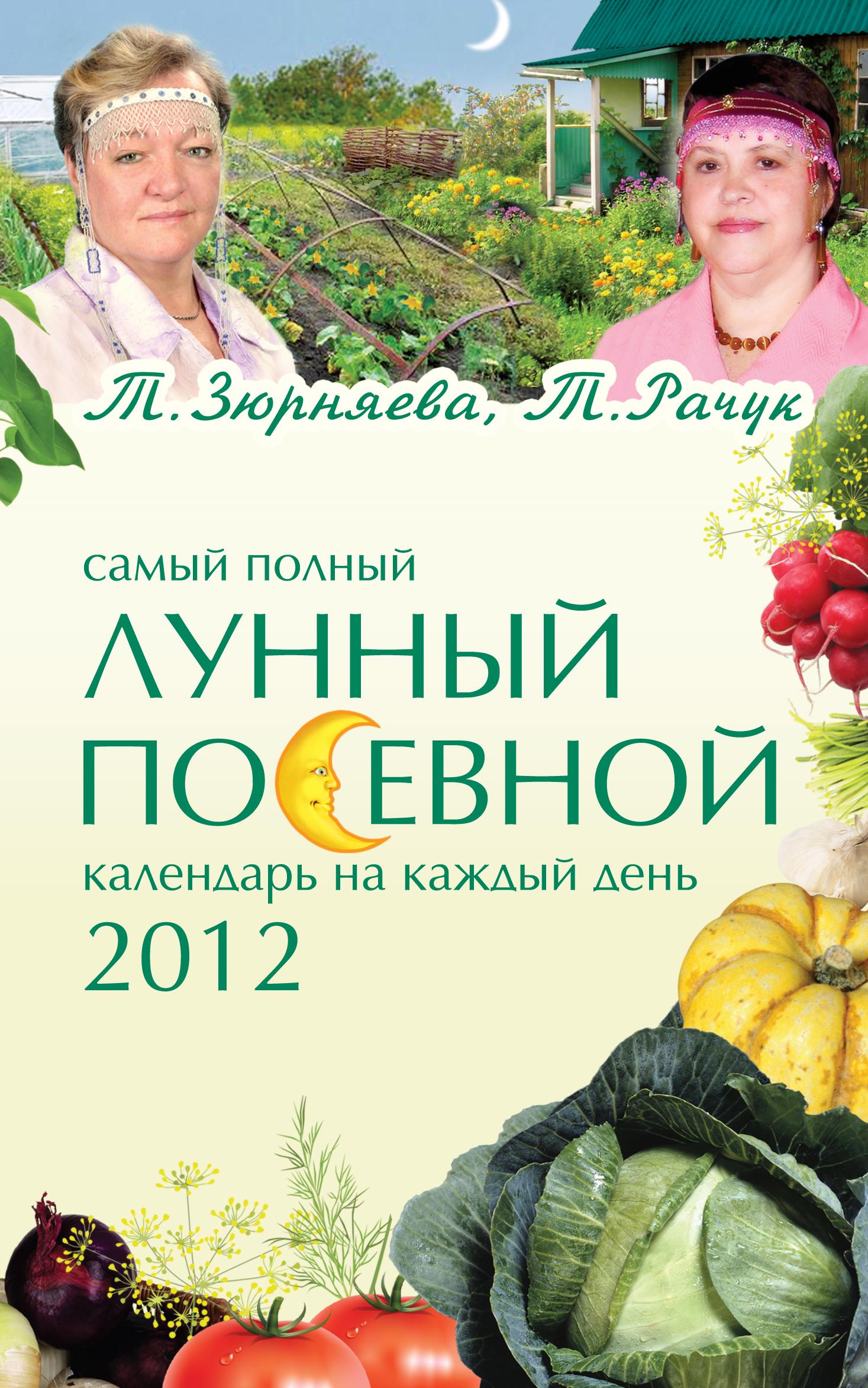 Самый полный лунный посевной календарь на каждый день 2012