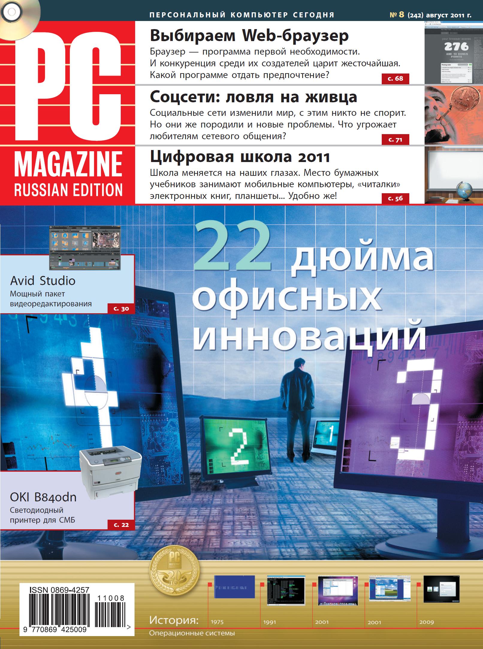 Журнал PC Magazine/RE №8/2011