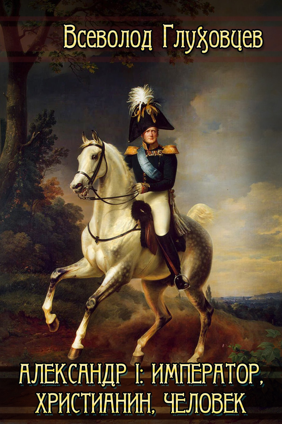 Александр Первый: император, христианин, человек
