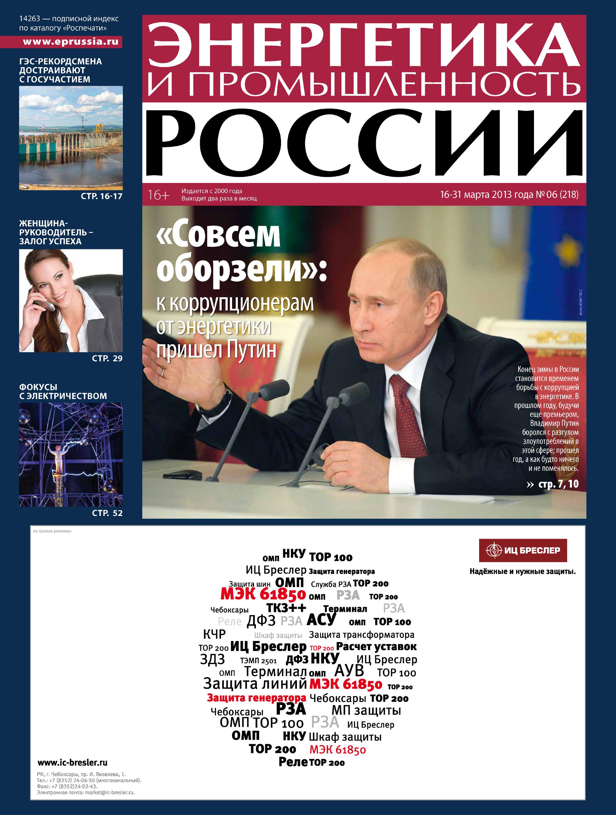 Энергетика и промышленность России №6 2013