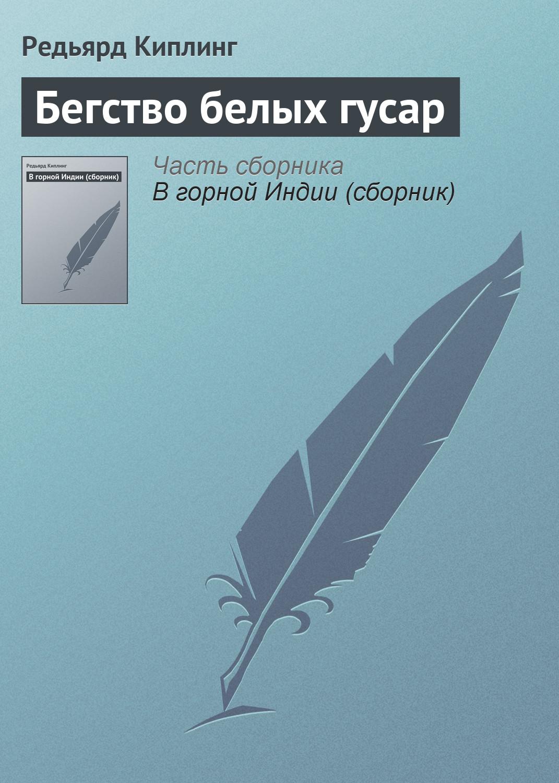 Редьярд Киплинг «Бегство белых гусар»