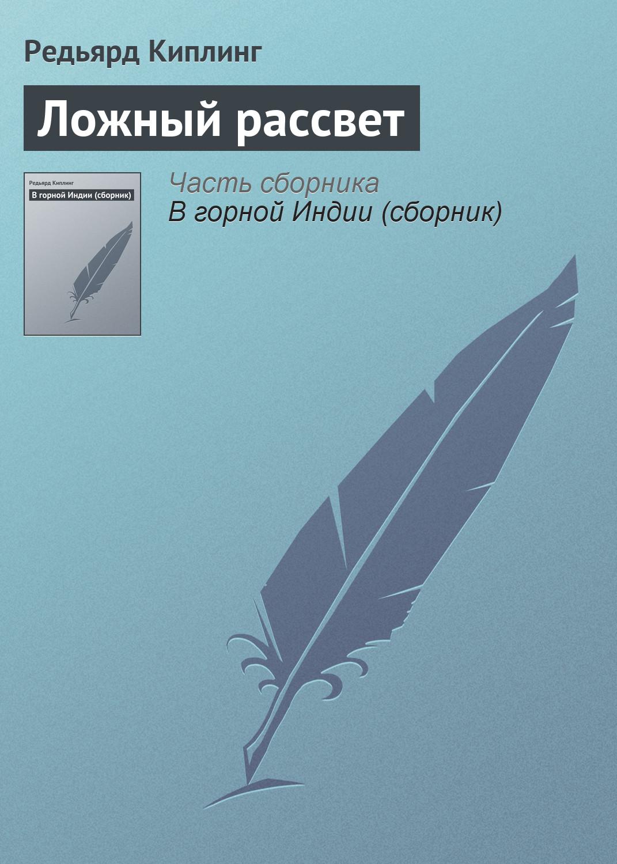 Редьярд Киплинг «Ложный рассвет»