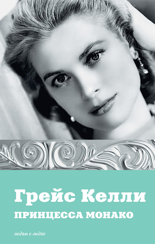 Екатерина Мишаненкова «Грейс Келли. Принцесса Монако»