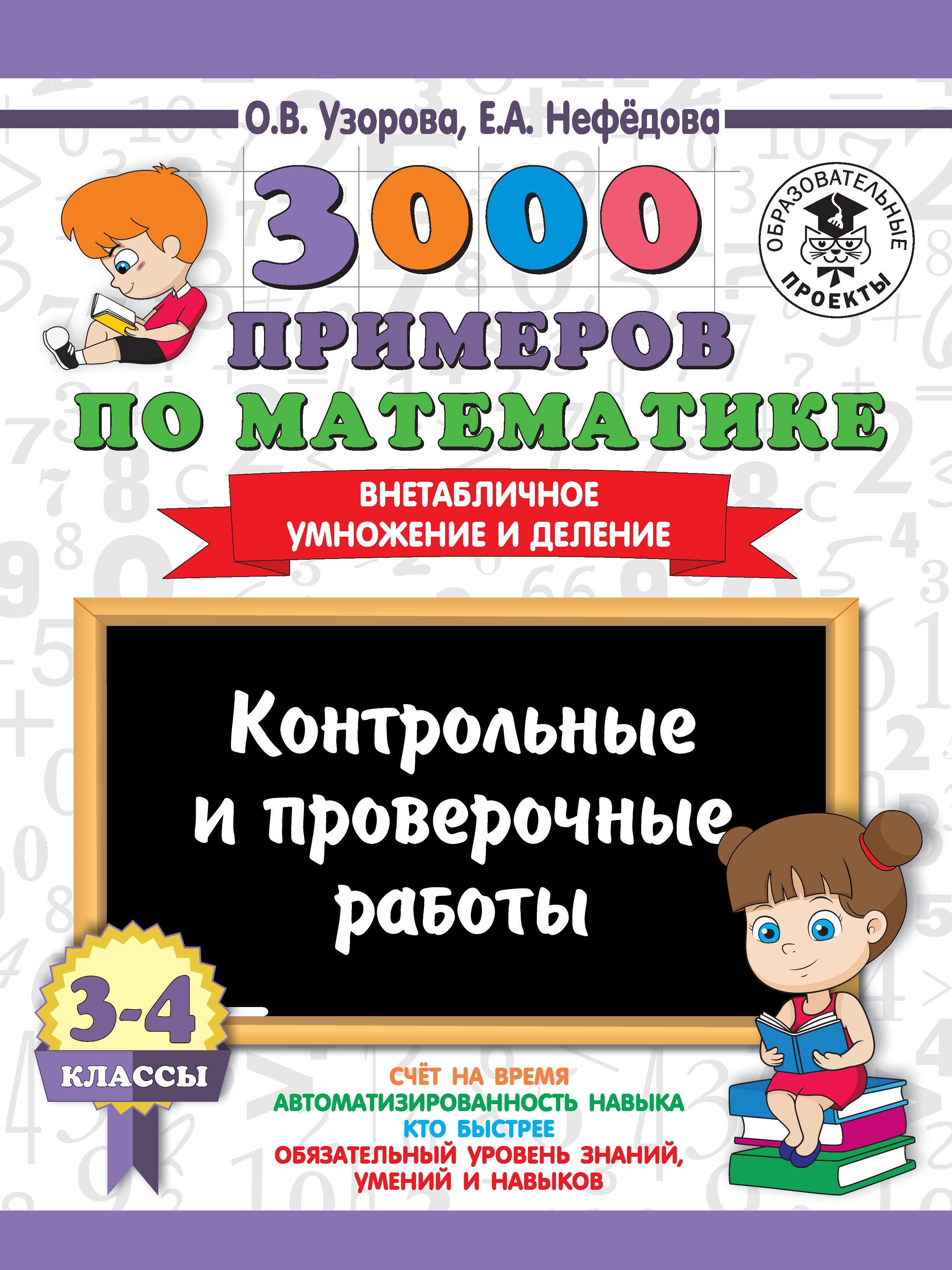 3000примеров по математике. 3-4 классы. Контрольные и проверочные работы. Внетабличное умножение и деление