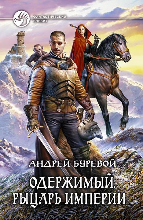 Одержимый. Рыцарь Империи