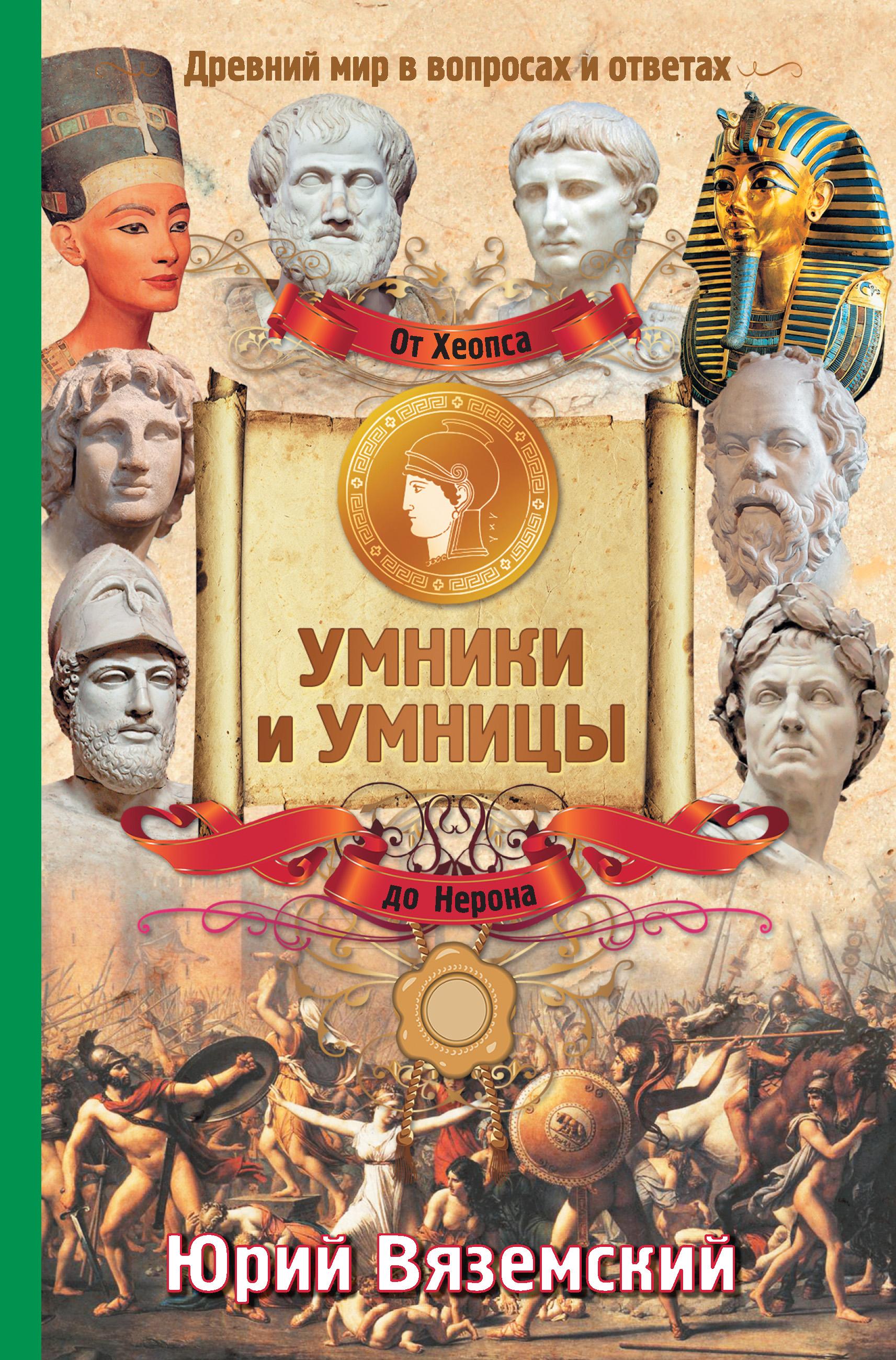Юрий Вяземский «От фараона Хеопса до императора Нерона. Древний мир в вопросах и ответах»