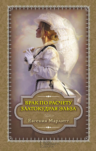 Евгения Марлитт «Брак по расчету. Златокудрая Эльза (сборник)»