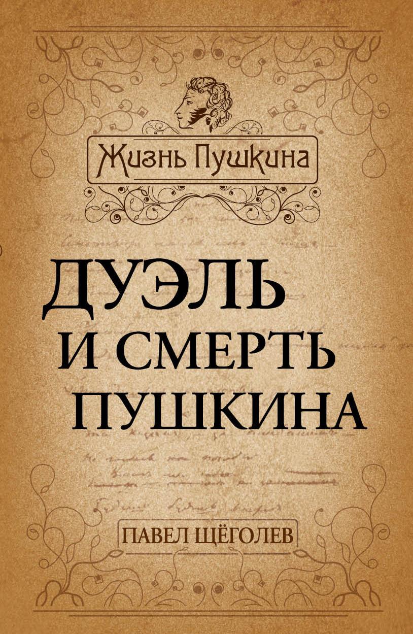 Павел Щеголев «Дуэль и смерть Пушкина»