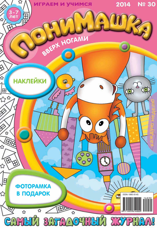 ПониМашка. Развлекательно-развивающий журнал. №30 (июль) 2014