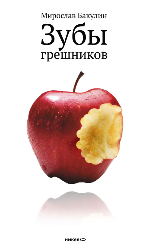 Зубы грешников (сборник)