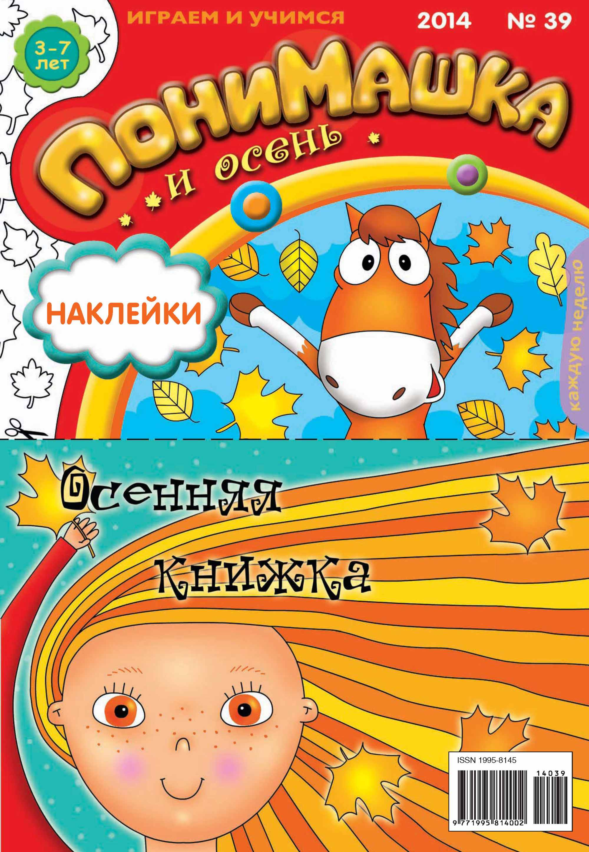 ПониМашка. Развлекательно-развивающий журнал. №39 (сентябрь) 2014