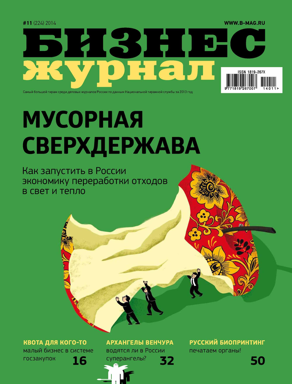Бизнес-журнал №11/2014
