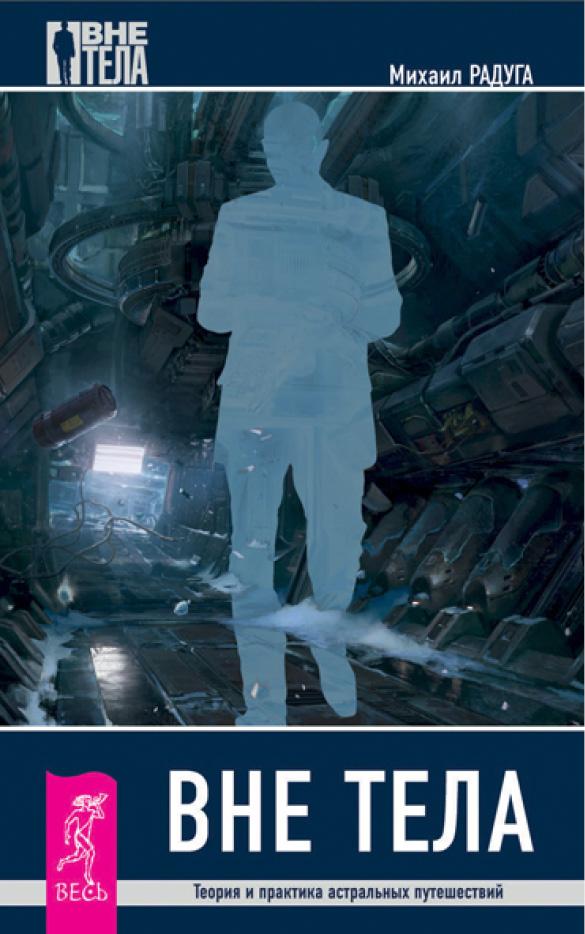 Михаил Радуга «Вне тела. Теория и практика астральных путешествий»