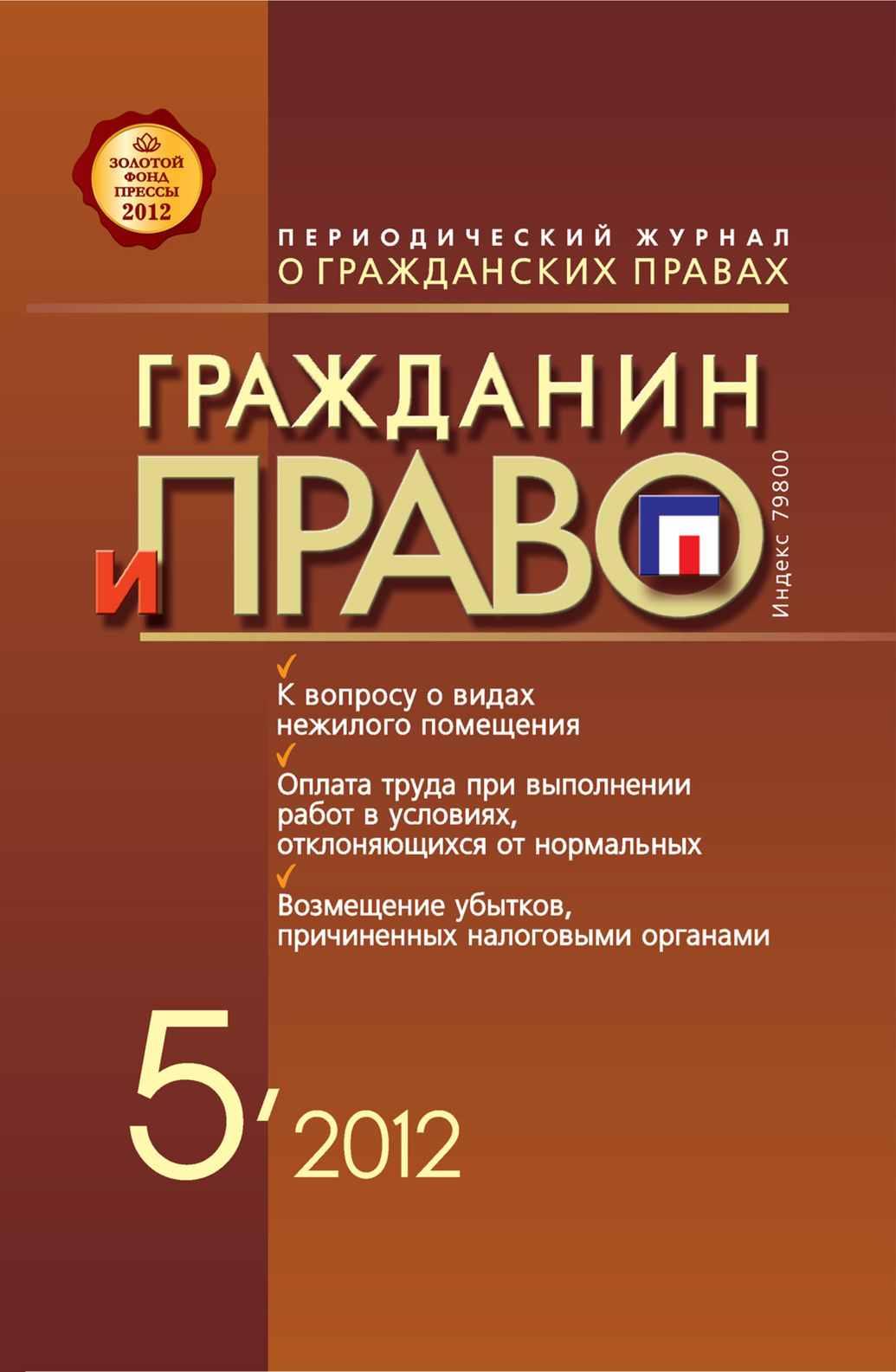 Гражданин и право №05/2012