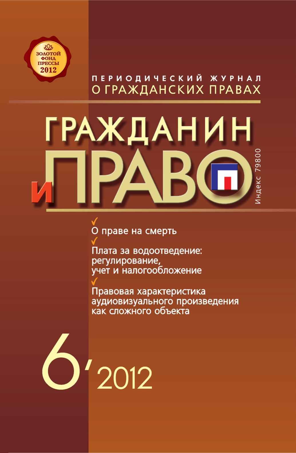Гражданин и право №06/2012