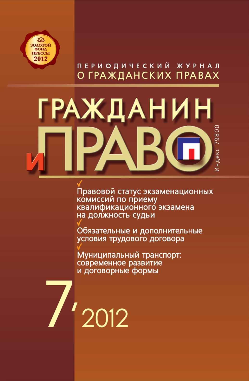 Гражданин и право №07/2012