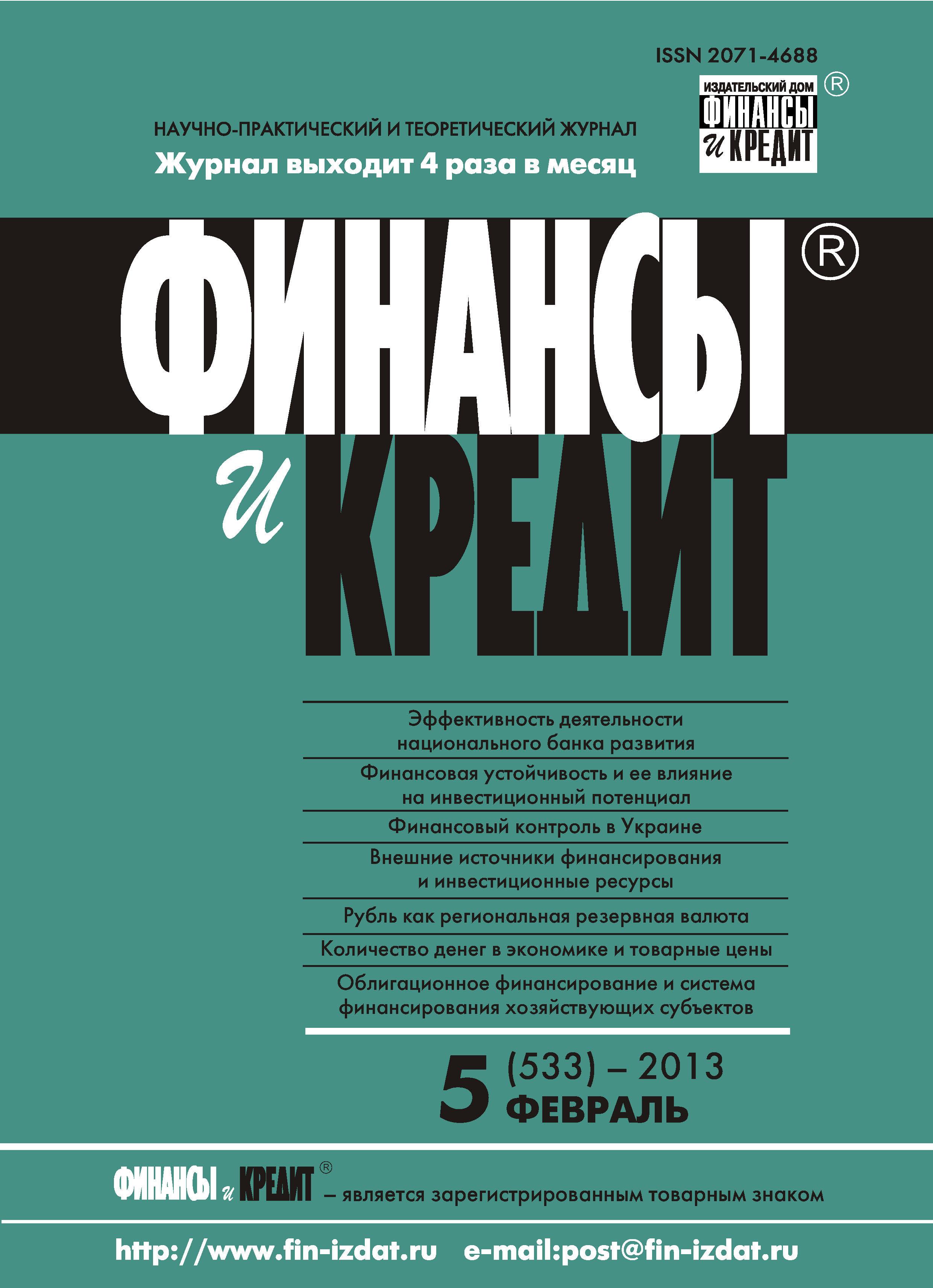 Финансы и Кредит № 5 (533) 2013