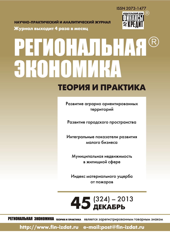 Региональная экономика: теория и практика № 45 (324) 2013