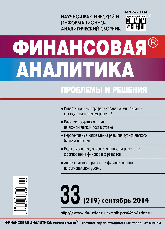 Финансовая аналитика: проблемы и решения № 33 (219) 2014
