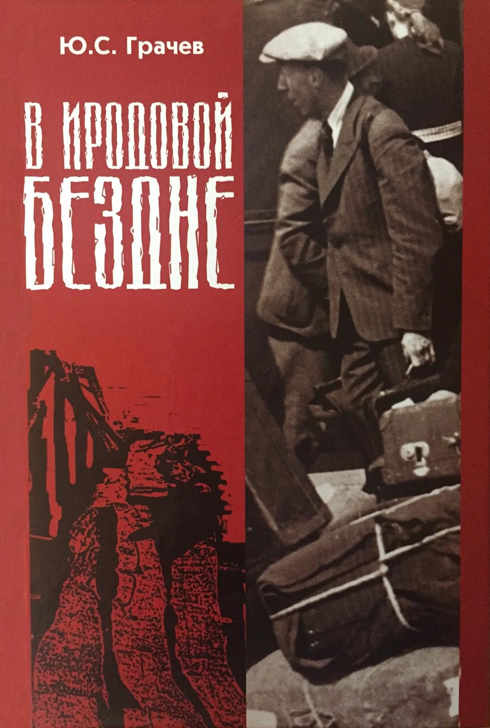 Юрий Грачёв «В Иродовой бездне. Книга 1»