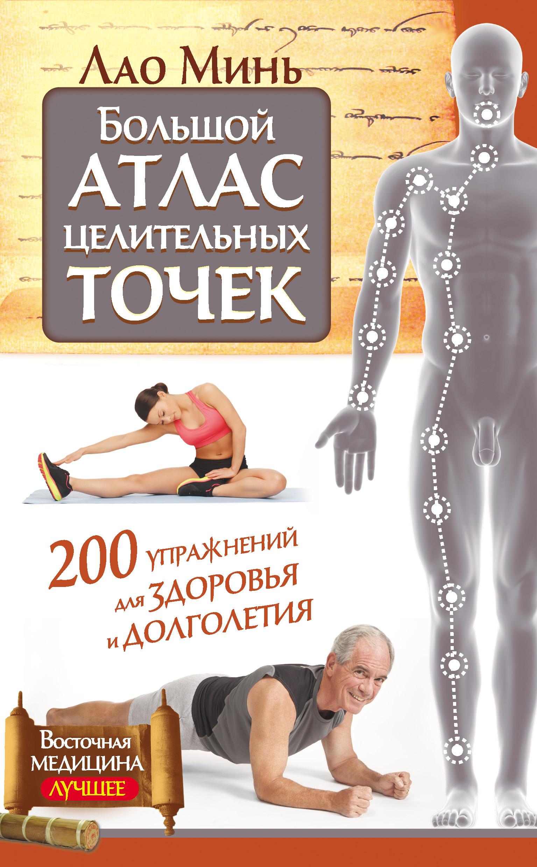 Лао Минь «Большой атлас целительных точек. 200 упражнений для здоровья и долголетия»