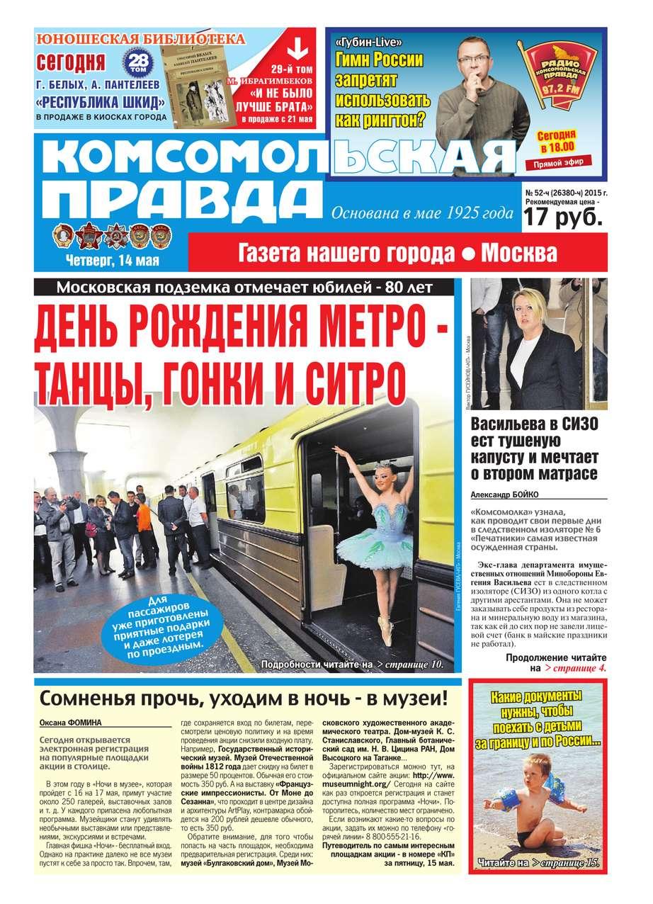 Комсомольская Правда. Москва 52ч