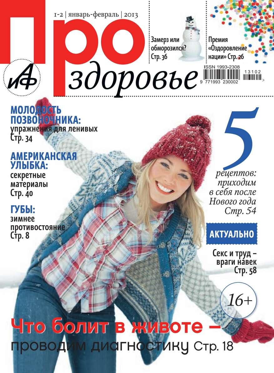 АиФ. Про здоровье 01-02/2013