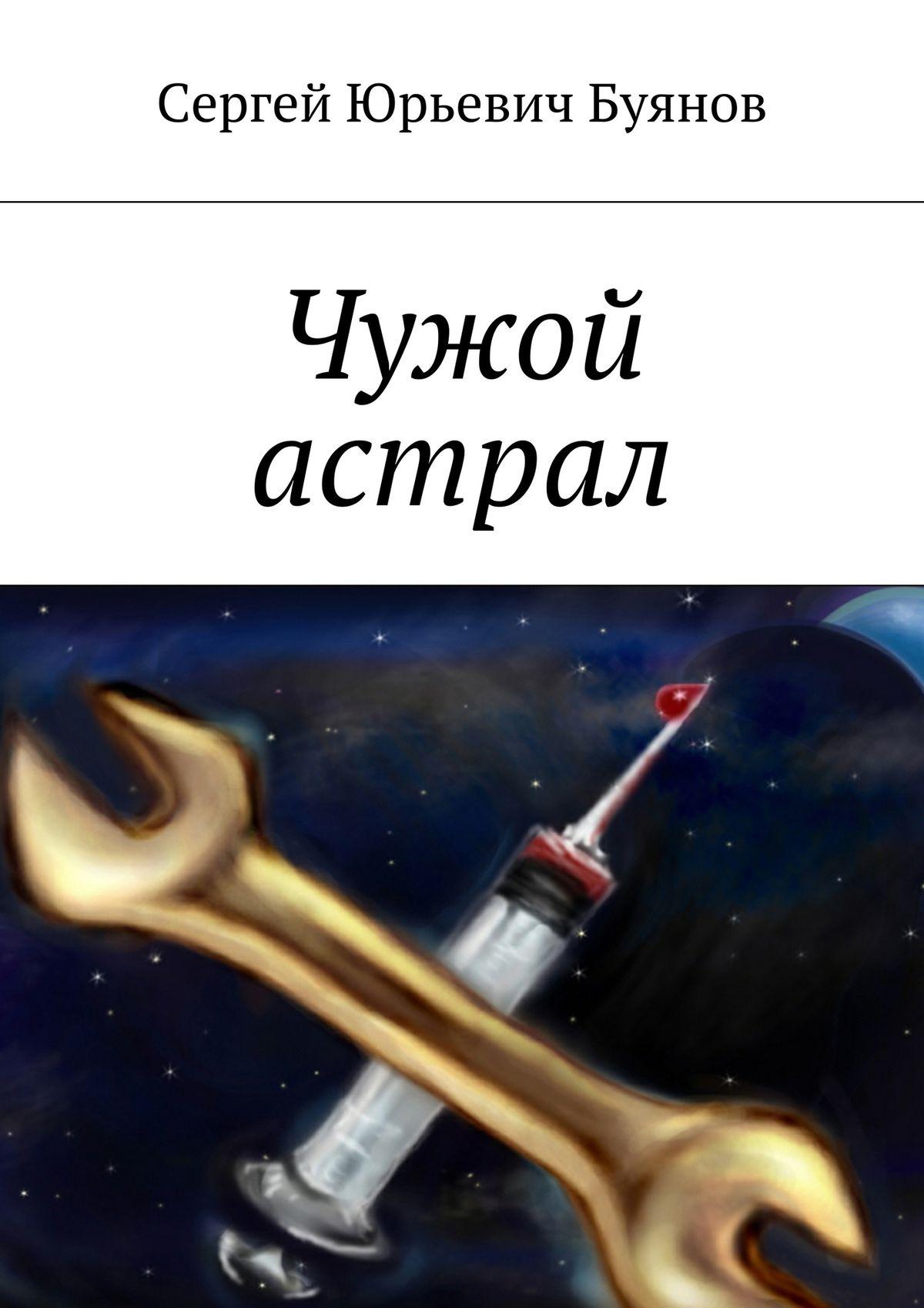 Чужой астрал
