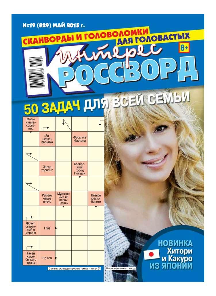 Интерес-Кроссворд 19-2015