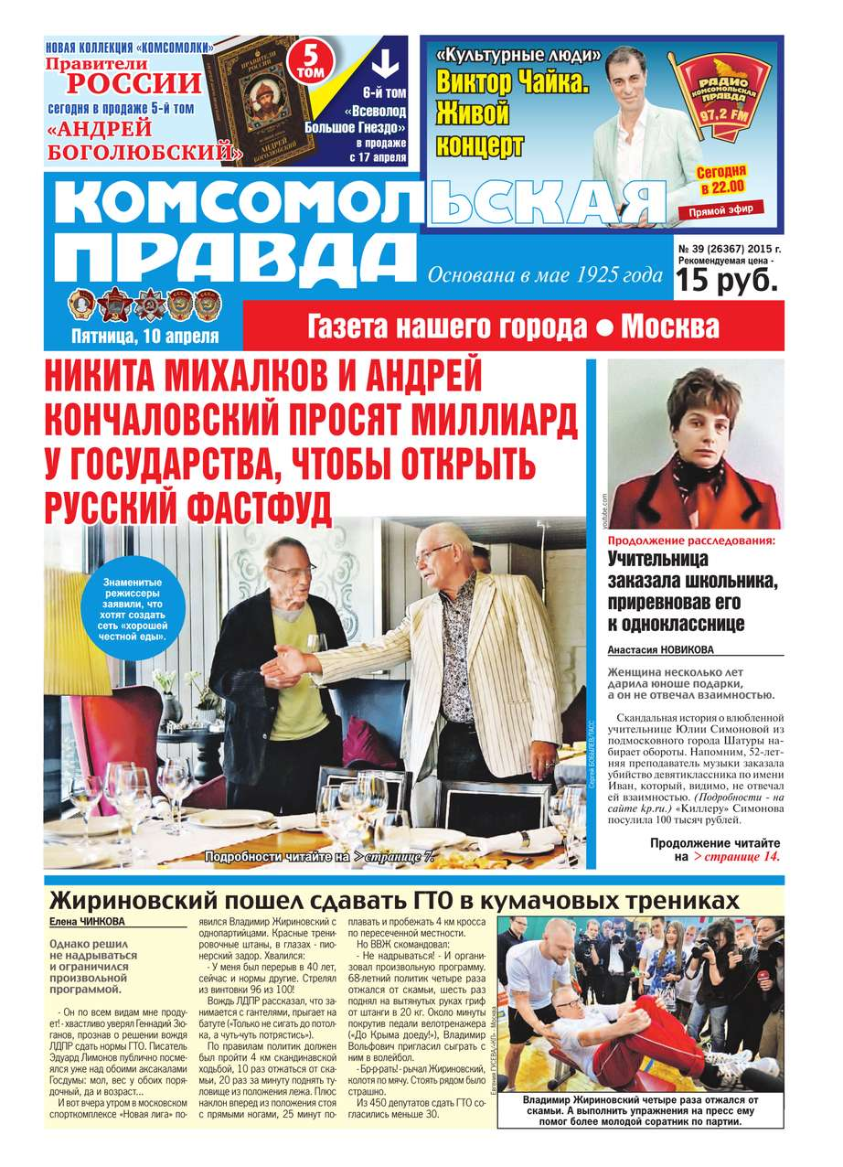 Комсомольская Правда. Москва 39-2015