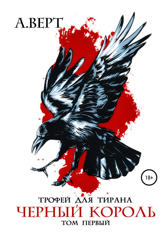 Девственница Для Тирана