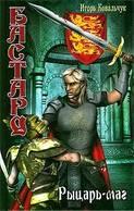 Электронная книга «Рыцарь-маг»