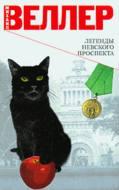 Легенда относительно теплоходе «Вера Артюхова»