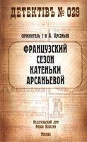 Электронная книга «Французский сезон Катеньки Арсаньевой»