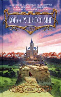 Электронная книга «Большая дорога»