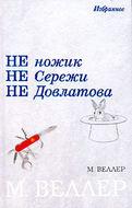 Не ножик безграмотный Сережи малограмотный Довлатова