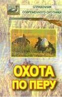 Электронная книга «Охота по перу»