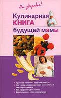 Электронная книга «Кулинарная книга будущей матери»